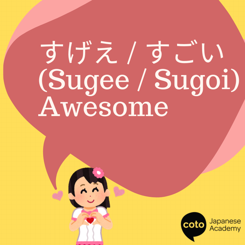 Phrases from Japanese anime that you can use すげえ or すごい - Awesome!
