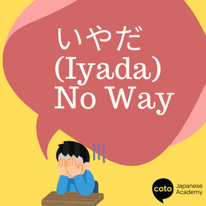 Phrases from Japanese anime that you can use いやだ - No way!