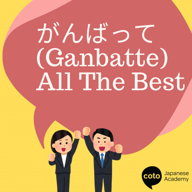 Phrases from Japanese anime that you can use がんばって- All the best!