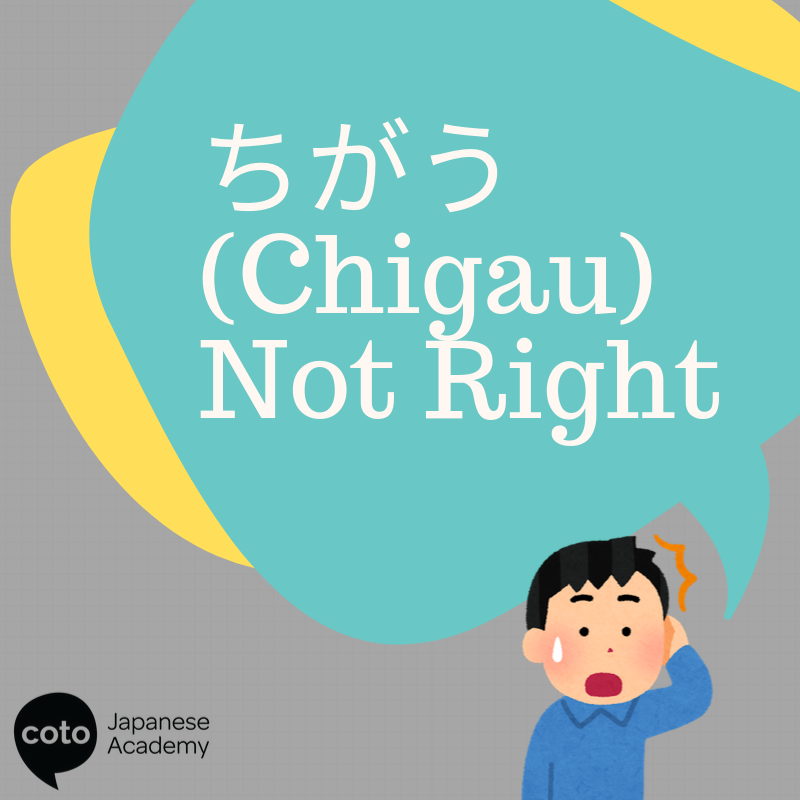 Phrases from Japanese anime that you can use ちがう- Not right, the wrong way