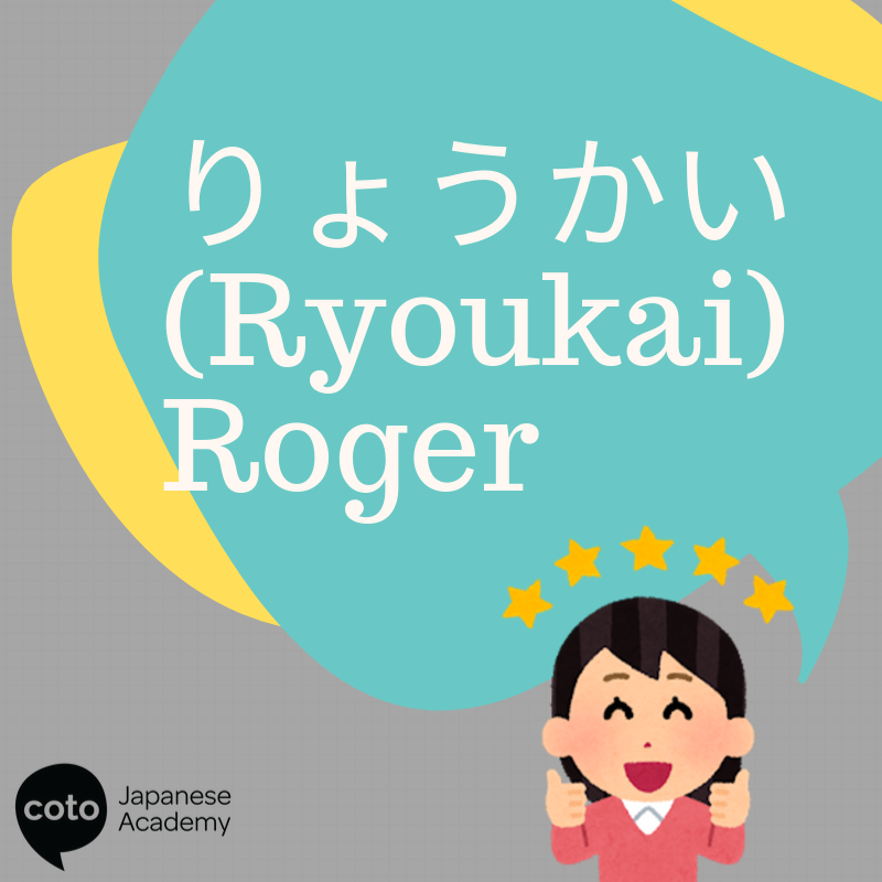 Phrases from Japanese anime that you can use りょうかい - Roger!