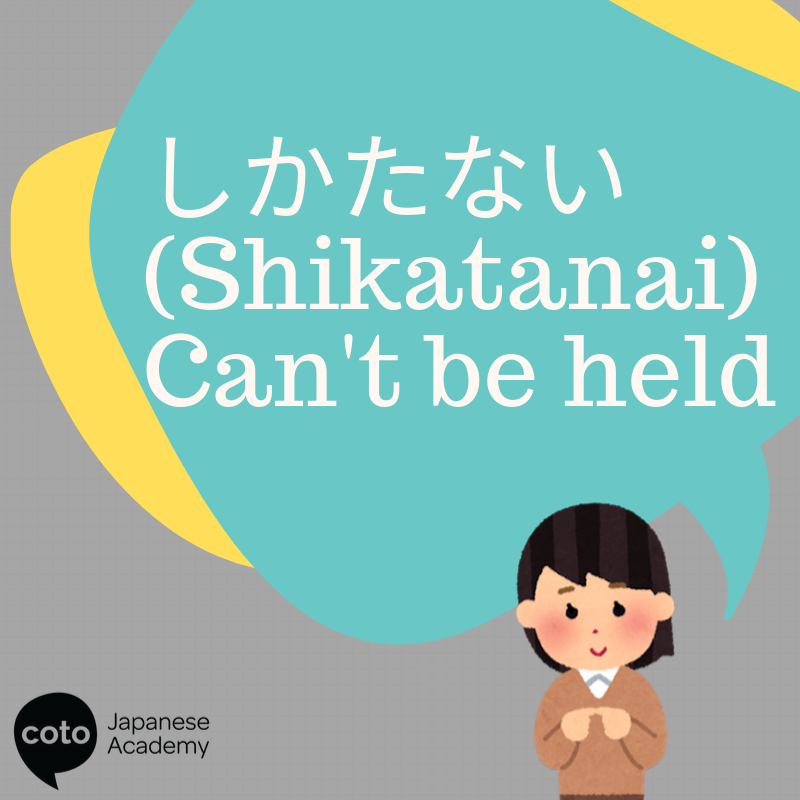 Phrases from Japanese anime that you can use しかたない or しょうがない – Can't be helped