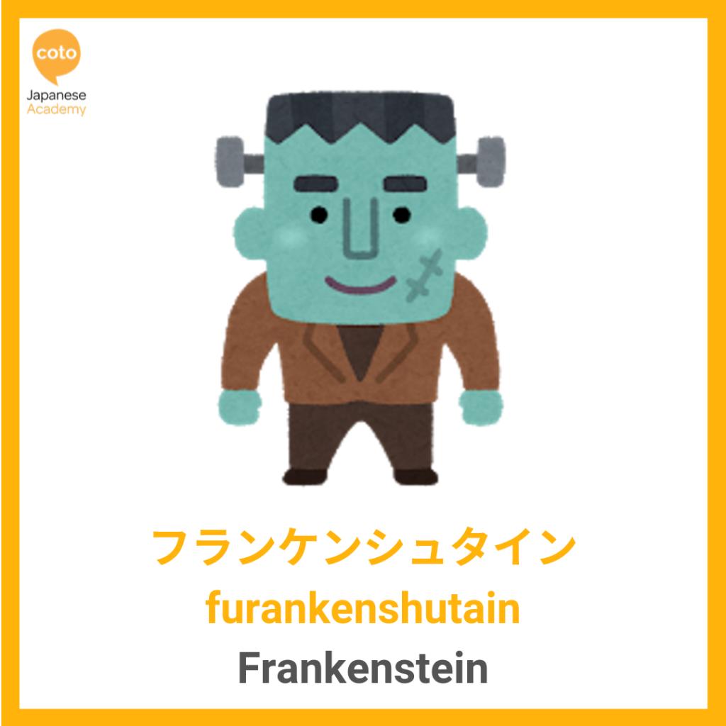 Halloween, Frankenstein, image, photo, picture, illustration