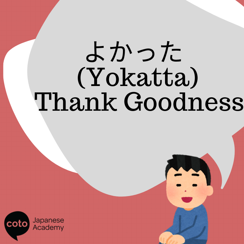 Phrases from Japanese Anime that you can see よかった – Thank goodness!