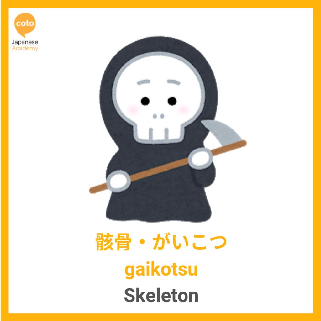 Halloween, Skeleton, image, photo, picture, illustration
