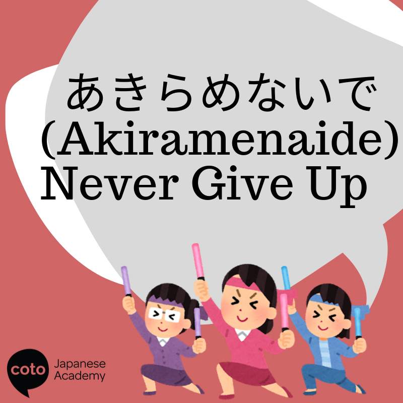 Phrases from Japanese Anime that you can use - あきらめないで - Never give up!
