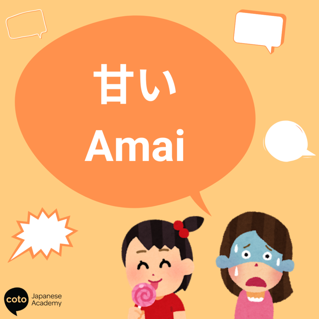 japanese words with multiple double meanings - 甘い amai