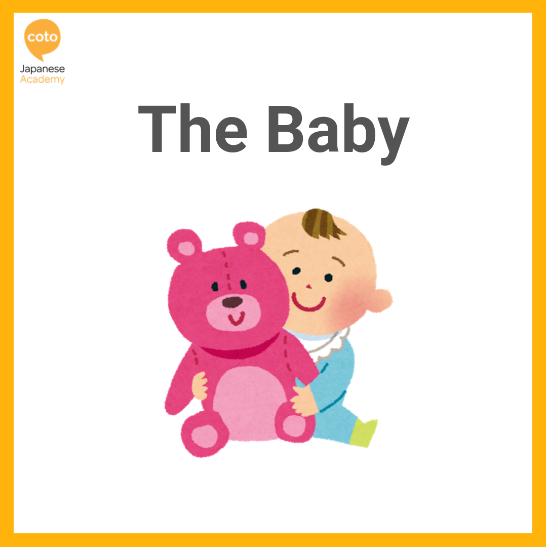 Pregnancy in Japan - Baby vocabulary list
