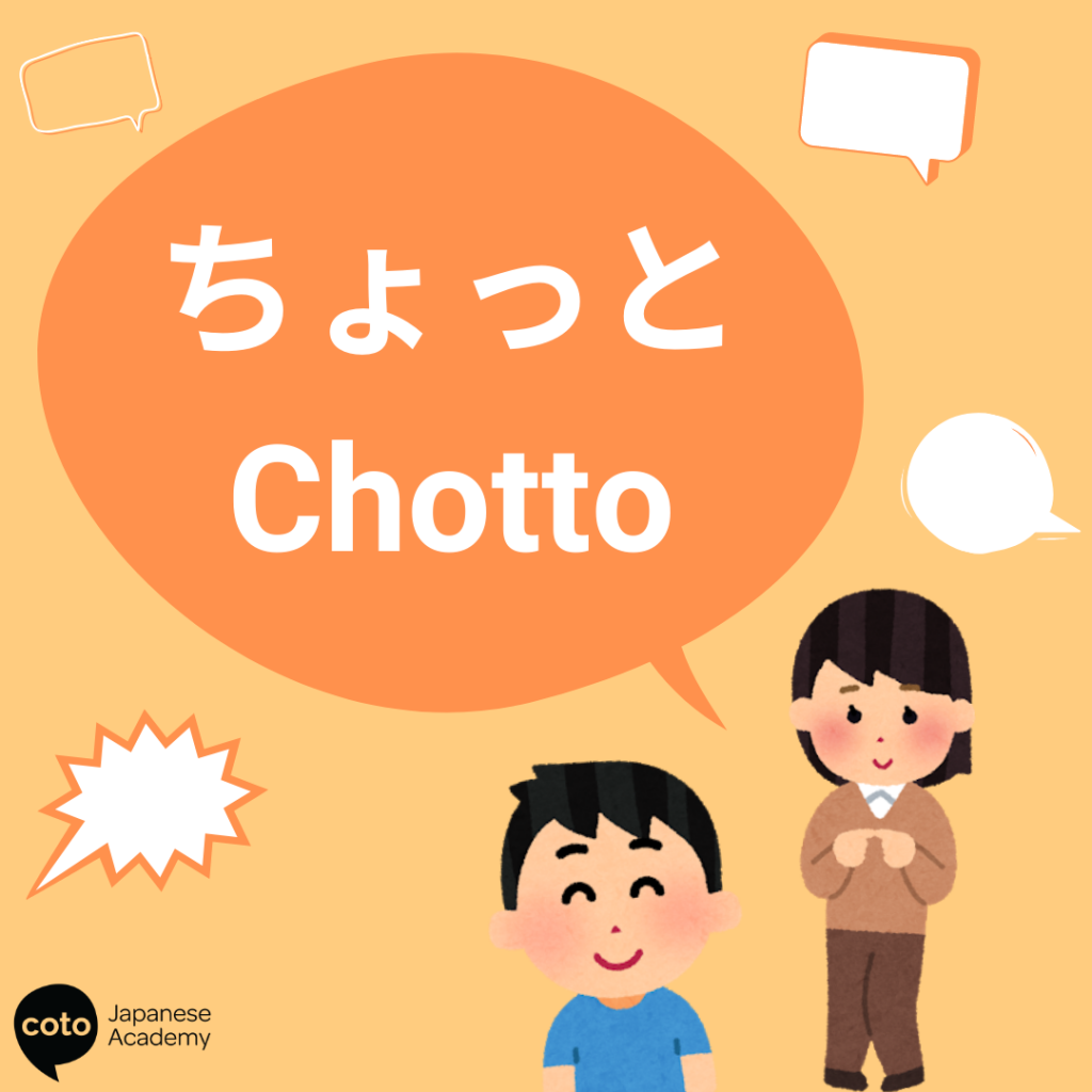 japanese words with multiple double meanings - ちょっと chotto