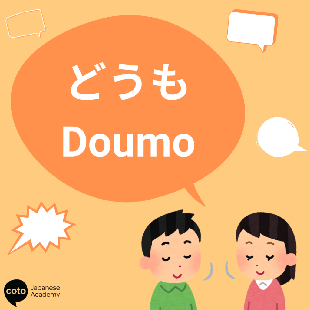 japanese words with multiple double meanings - どうも doumo