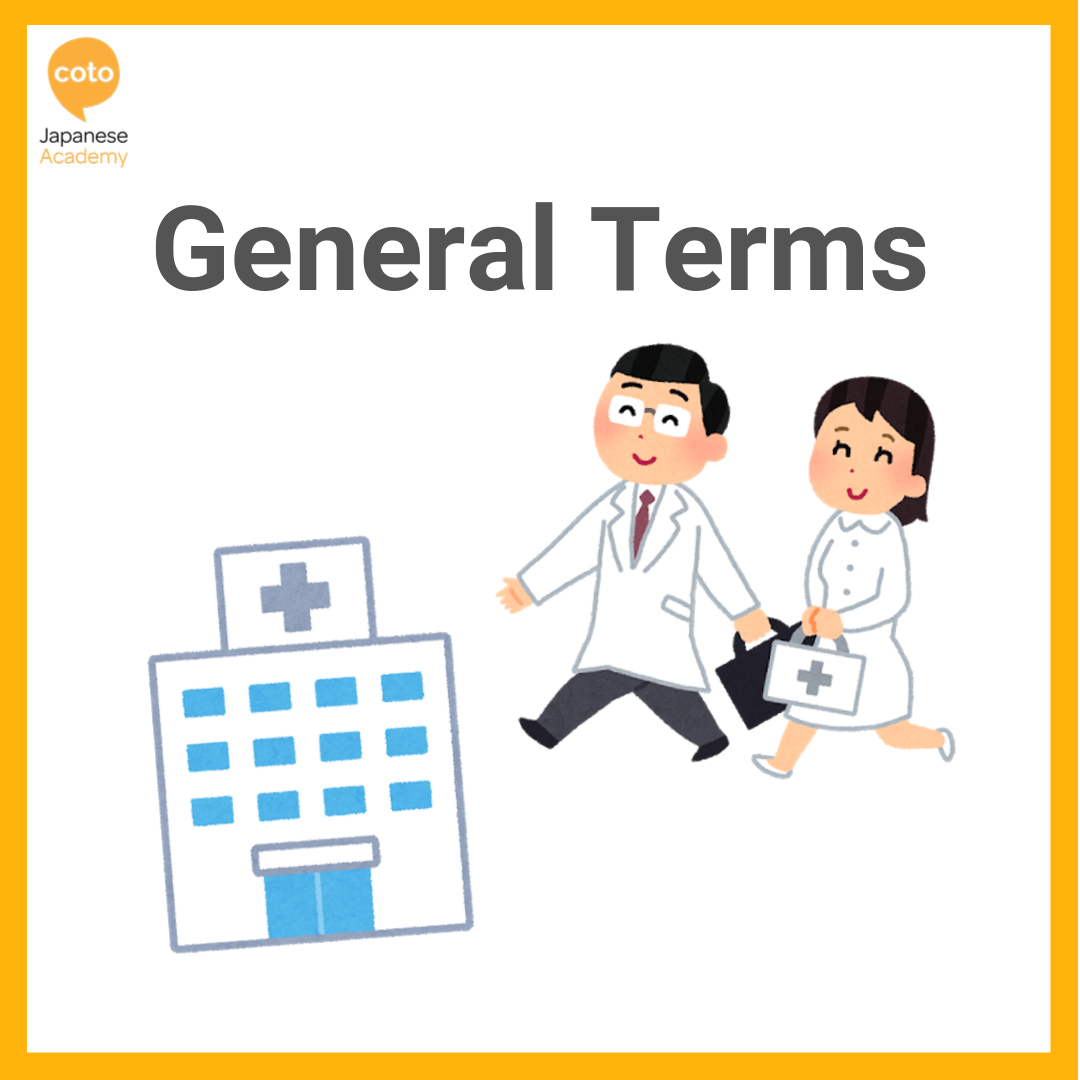 pregnancy in japan - general terms vocabulary list
