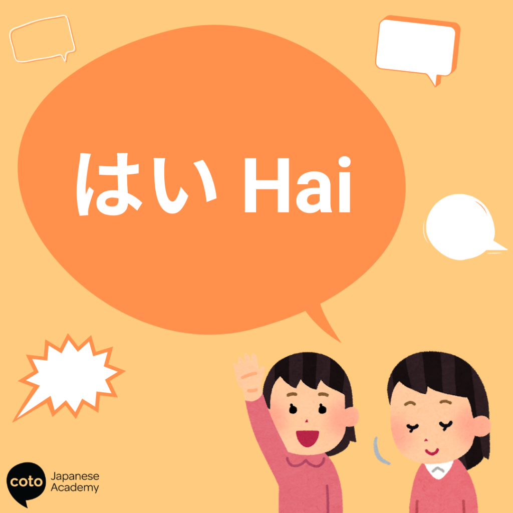 japanese words with double multiple meanings - hai はい