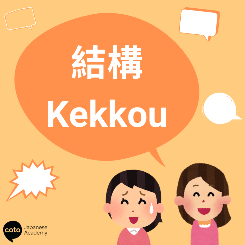 japanese words with multiple double meanings - kekkou 結構