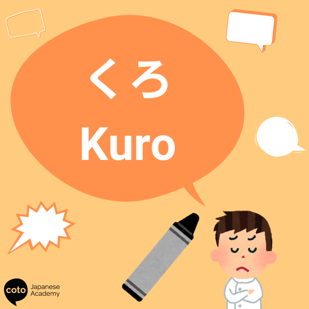 japanese words with multiple double meanings - くろ kuro