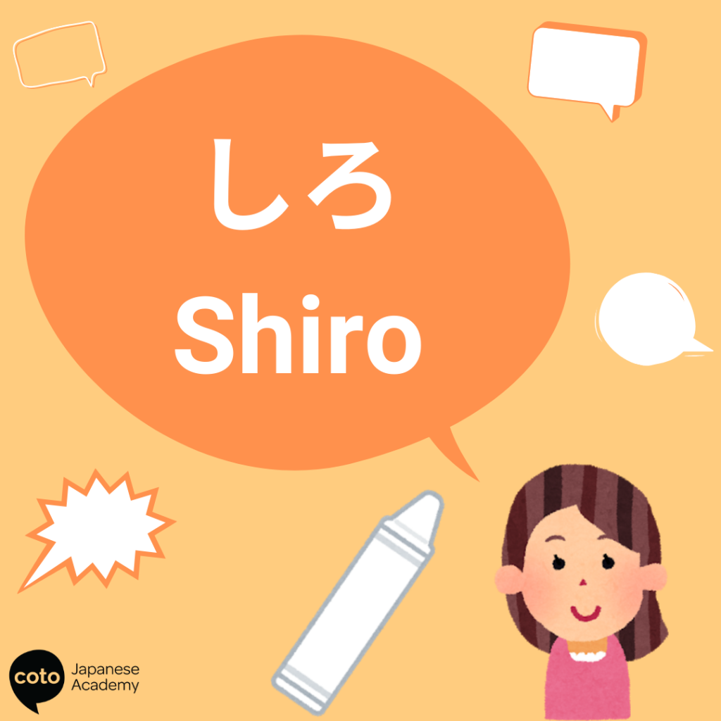 japanese words with multiple double meanings - しろ shiro