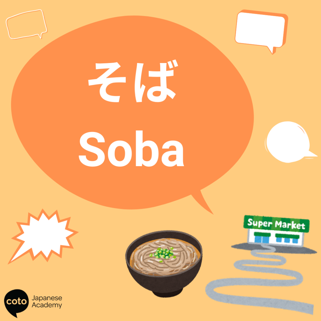 japanese words with multiple double meanings - そば soba