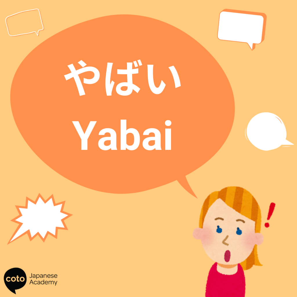 japanese words with multiple double meanings - やばい yabai
