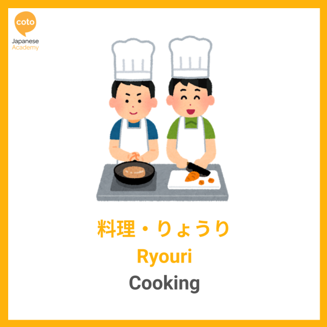 Japanese Hobbies and Sports Vocabulary, image, photo, illustration, picture, Cooking