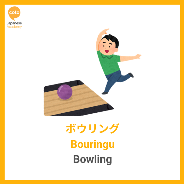 Japanese Hobbies and Sports Vocabulary, image, photo, illustration, picture, Bowling