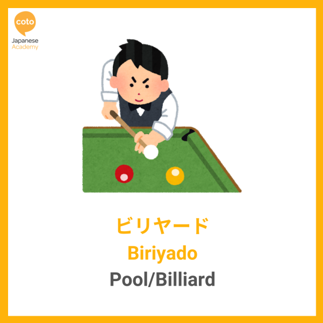 Japanese Hobbies and Sports Vocabulary, image, photo, illustration, picture, Pool, Billiard