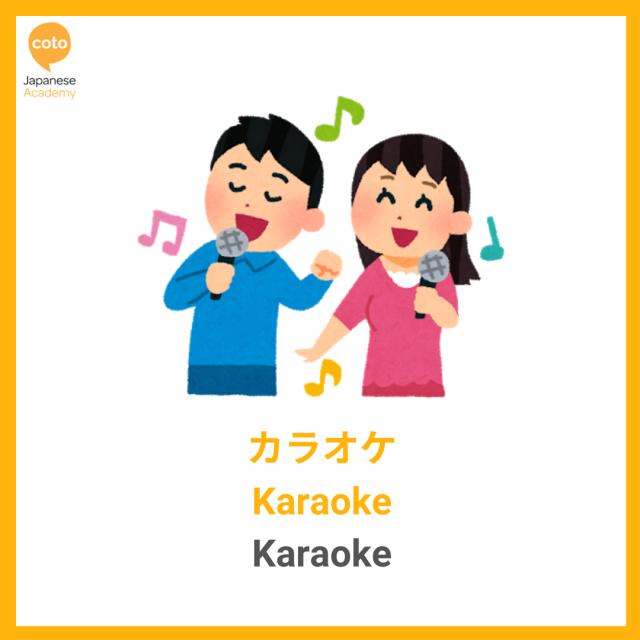 Japanese Hobbies and Sports Vocabulary, image, photo, illustration, picture, Karaoke