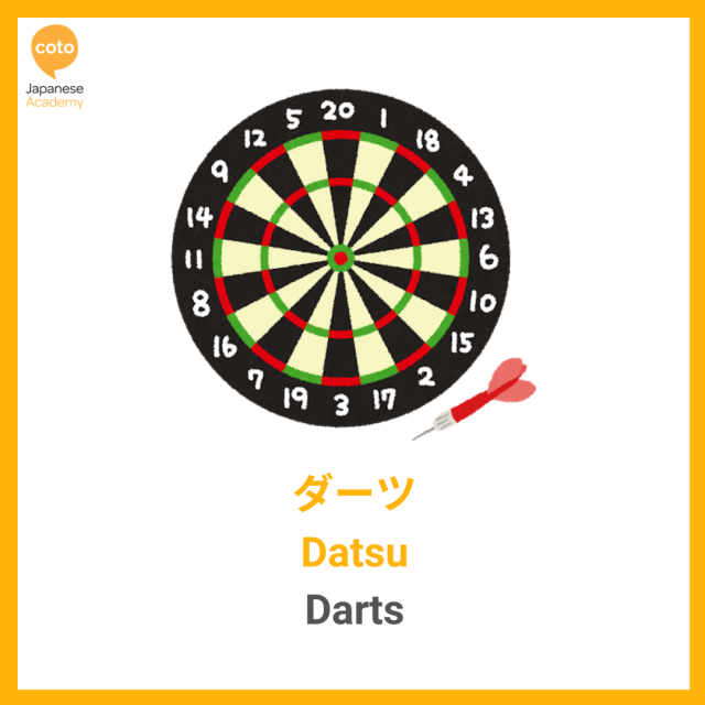 Japanese Hobbies and Sports Vocabulary, image, photo, illustration, picture, Darts