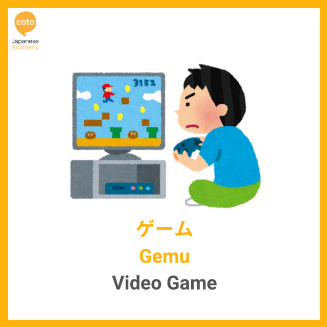 Japanese Hobbies and Sports Vocabulary, image, photo, illustration, picture, Video games