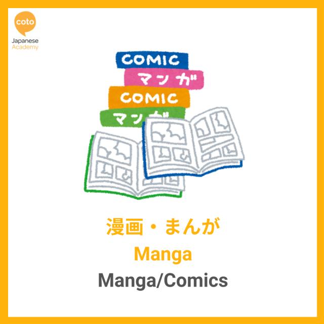 Japanese Hobbies and Sports Vocabulary, image, photo, illustration, picture, Manga, Comics