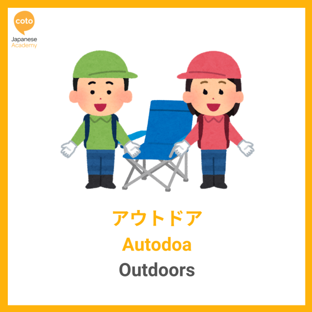 Japanese Hobbies and Sports Vocabulary, image, photo, illustration, picture, Outdoors