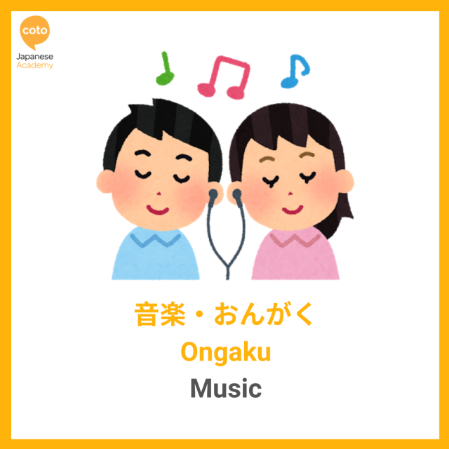 Japanese Hobbies and Sports Vocabulary, image, photo, illustration, picture, listening to music, music