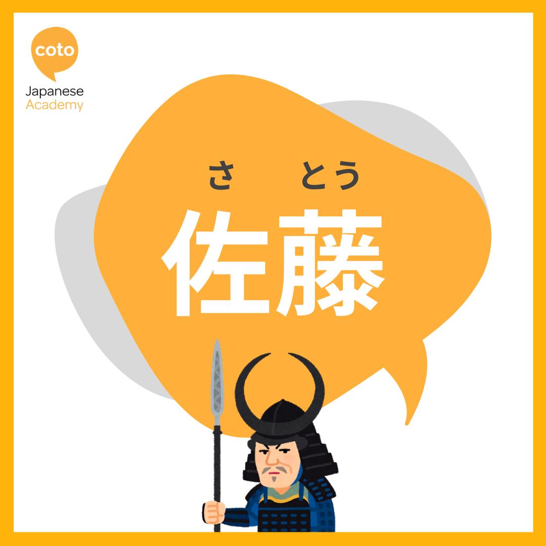 most popular japanese surnames satou satō