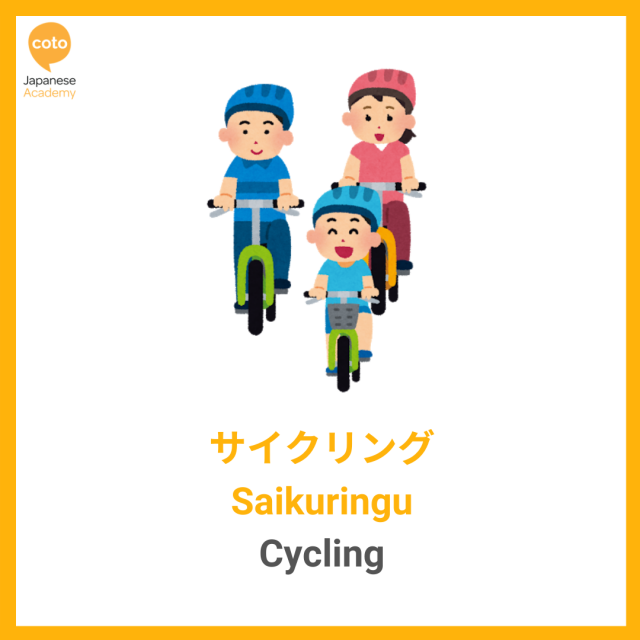 Japanese Hobbies and Sports Vocabulary, image, photo, illustration, picture, Cycling