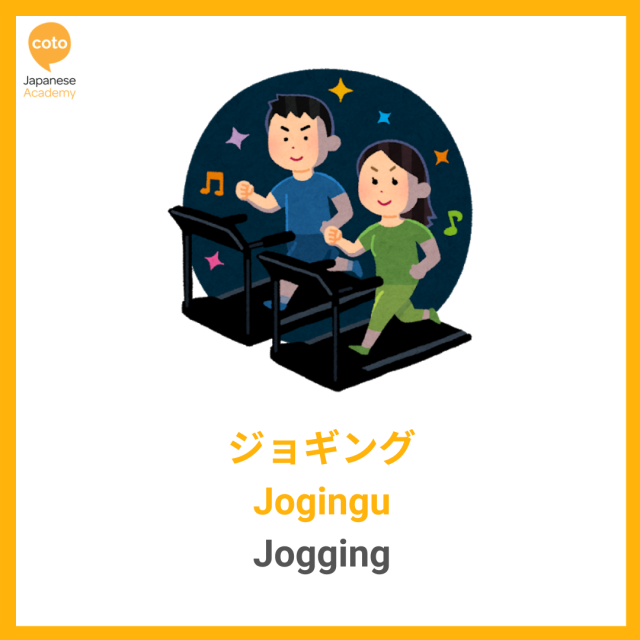 Japanese Hobbies and Sports Vocabulary, image, photo, illustration, picture, Jogging