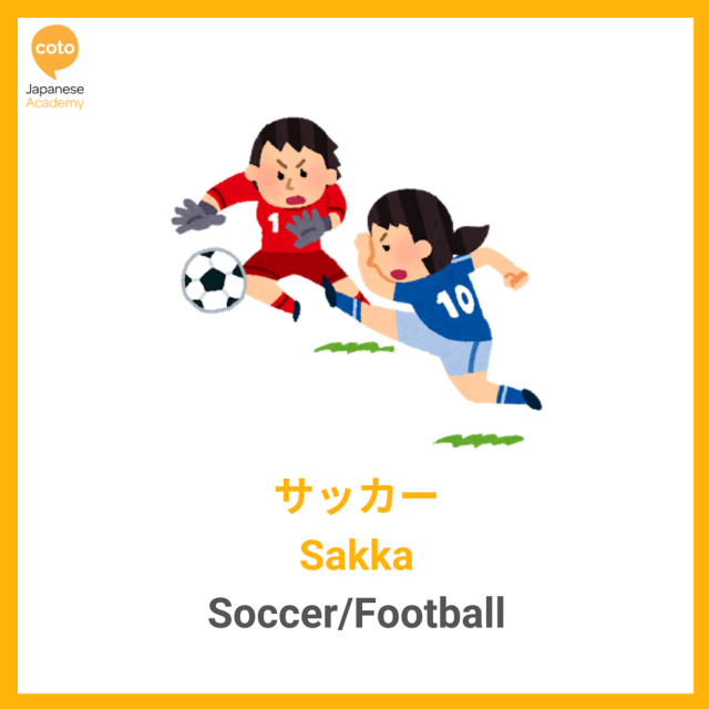 Japanese Hobbies and Sports Vocabulary, image, photo, illustration, picture, Soccer, Football