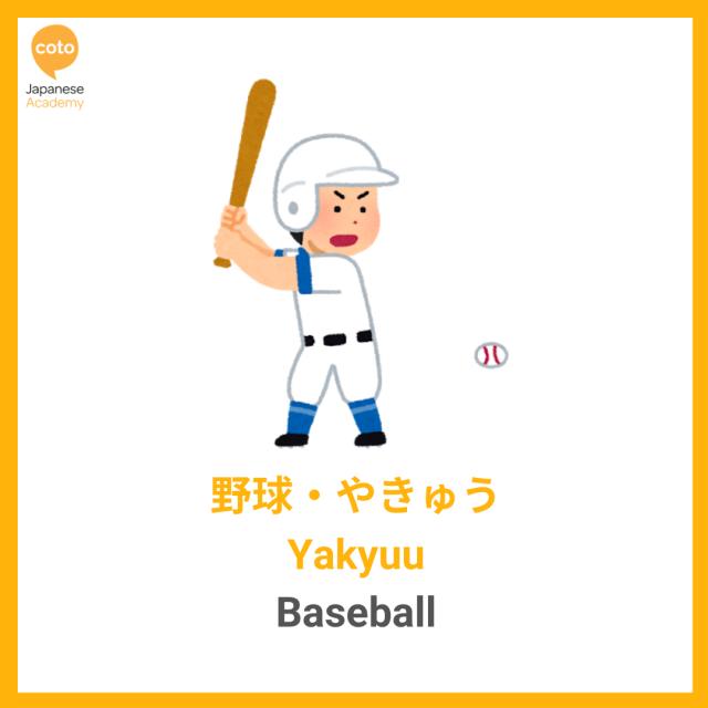 Japanese Hobbies and Sports Vocabulary, image, photo, illustration, picture, Baseball