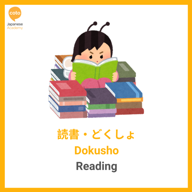 Japanese Hobbies and Sports Vocabulary, image, photo, illustration, picture, Reading, Reading a book
