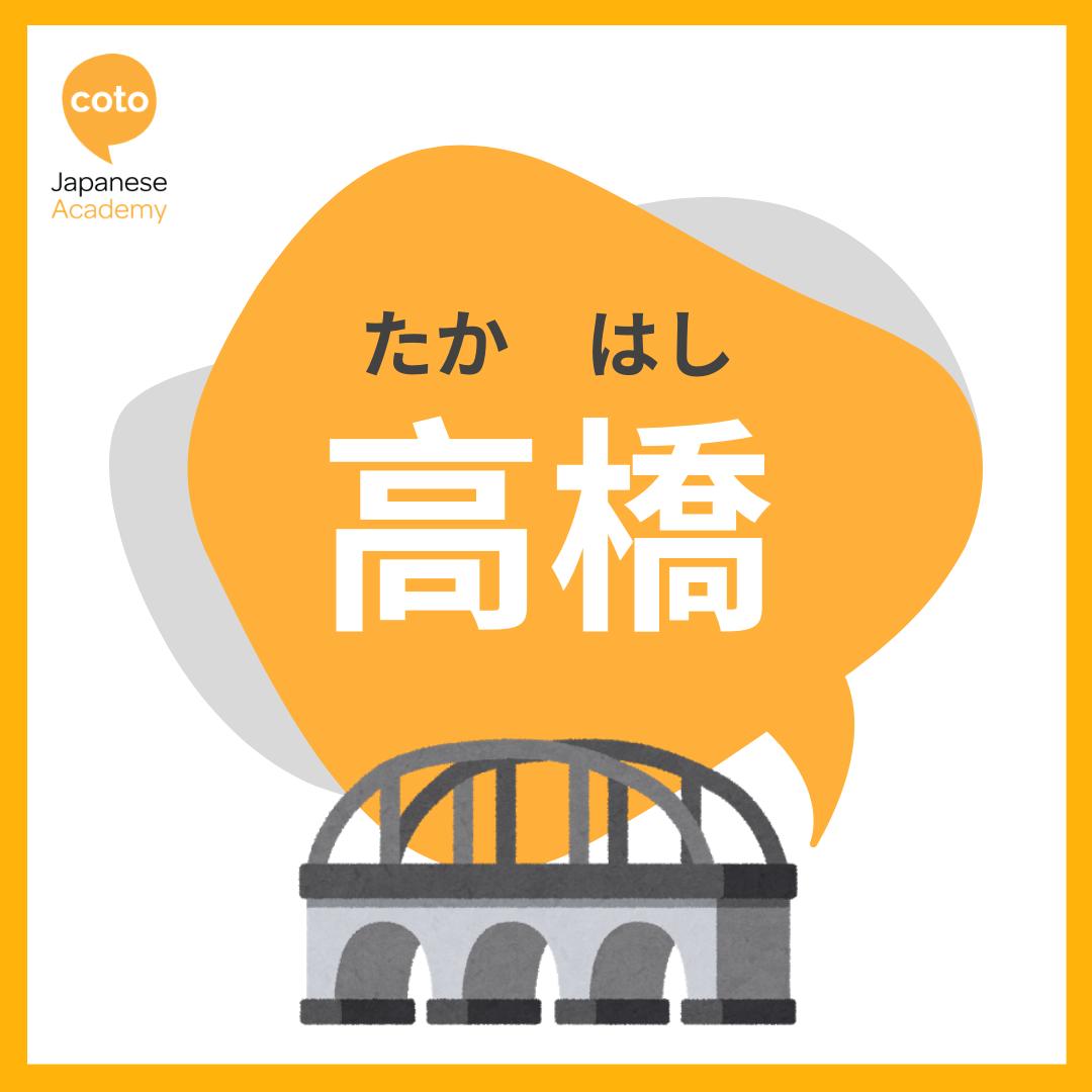 most popular japanese surnames takahashi