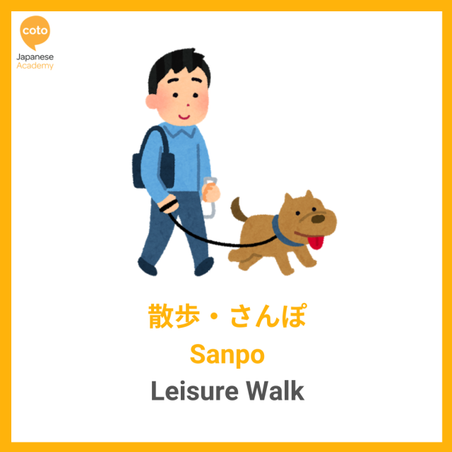 Japanese Hobbies and Sports Vocabulary, image, photo, illustration, picture, Leisure walk, Walking with a dog