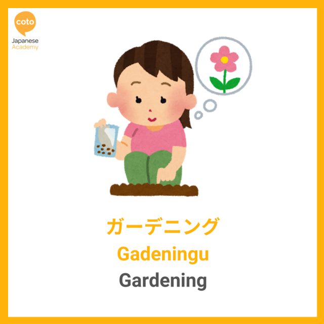 Japanese Hobbies and Sports Vocabulary, image, photo, illustration, picture, gardening