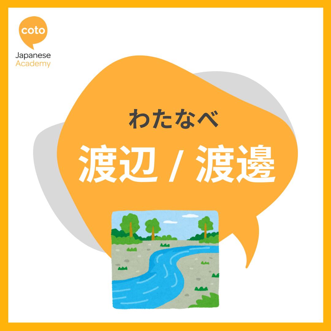 japanese most popular surnames watanabe