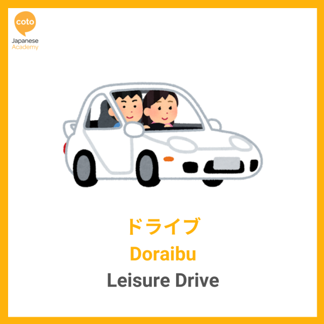 Japanese Hobbies and Sports Vocabulary, image, photo, illustration, picture, Leisure drive, Car