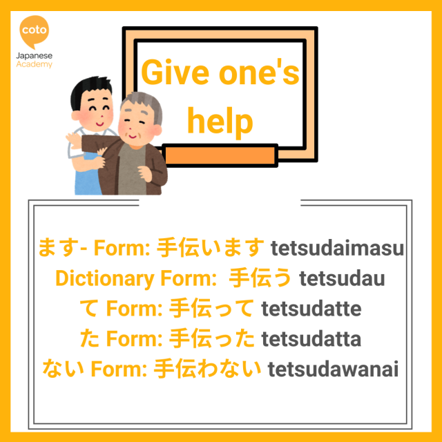 U-verbs conjugation list, image, photo, picture, illustration, Give one's help