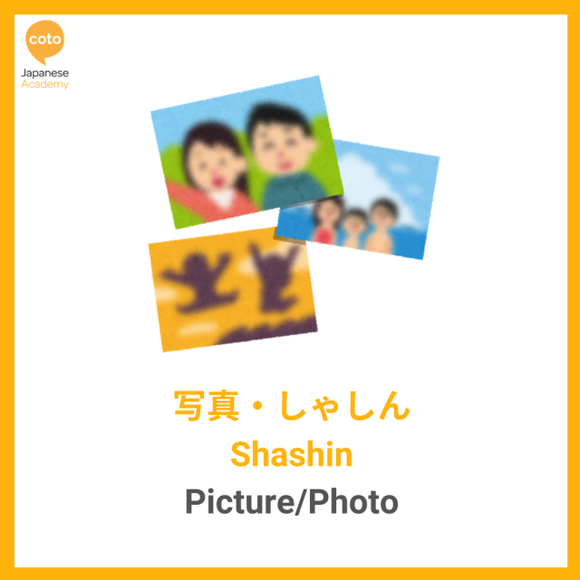 Japanese Hobbies and Sports Vocabulary, image, photo, illustration, picture, Picture, Photo