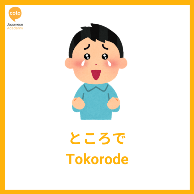 The most useful Japanese Phrases that you wish you learned earlier! - Top 10 List, image, photo, picture, illustration, tokorode
