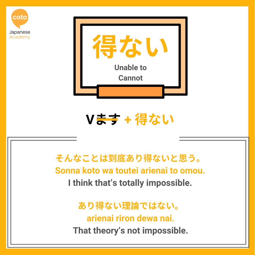 jlpt n2 grammar point 得ない