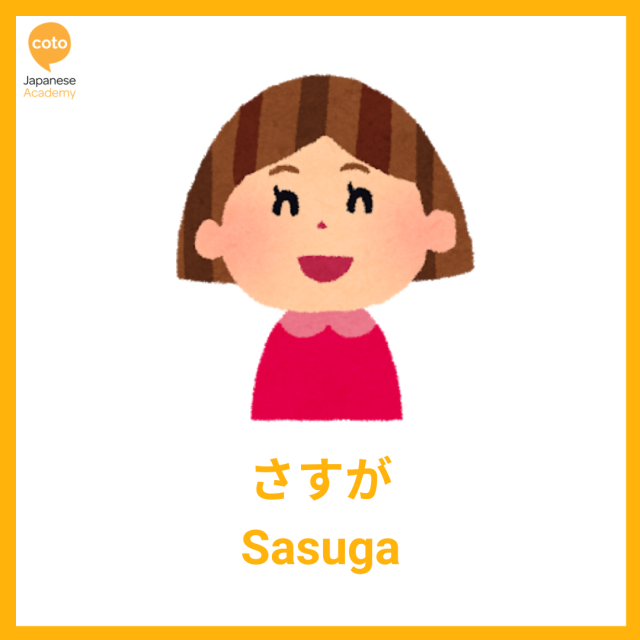 The most useful Japanese Phrases that you wish you learned earlier! - Top 10 List, image, picture, photo, illustration, sasuga