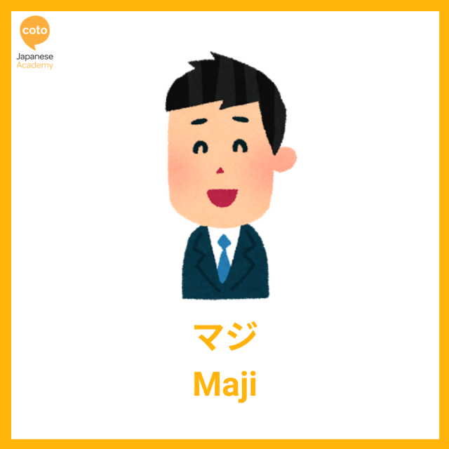 The most useful Japanese Phrases that you wish you learned earlier! - Top 10 List, image, photo, picture, illustration, maji