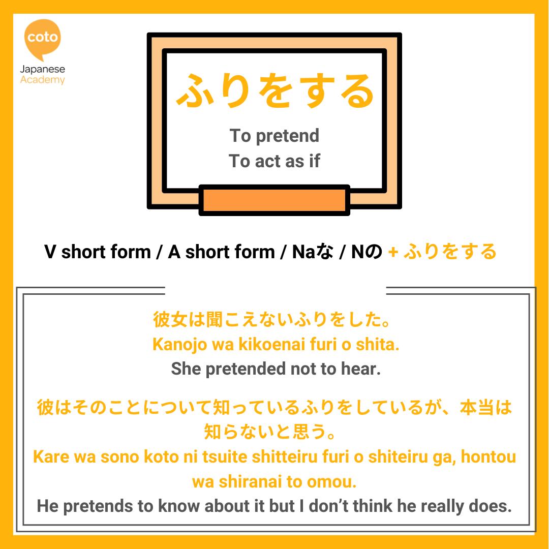 jlpt n3 grammar point ふりをする