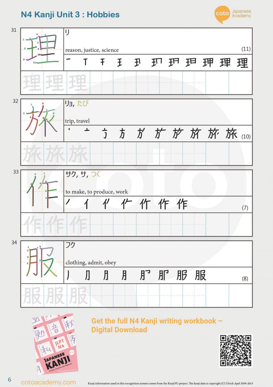 JLPT N4 kanji practice 作 料理