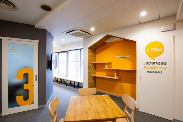 Coto Japanese Academy Yokohama interior, also
